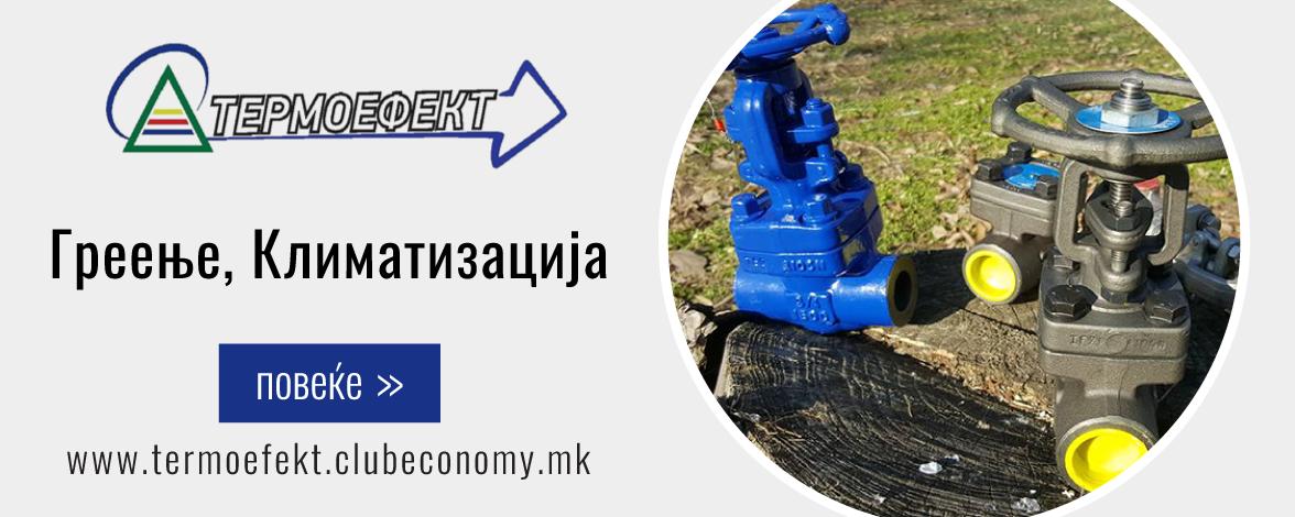 ТЕРМО ЕФЕКТ - TERMO EFEKT