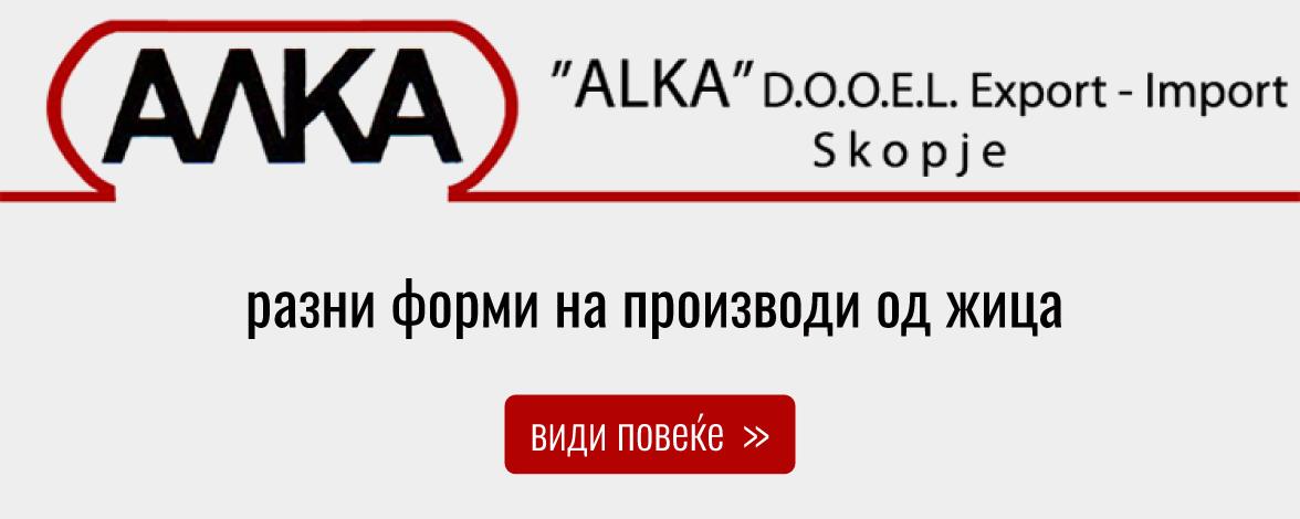 АЛКА - ALKA