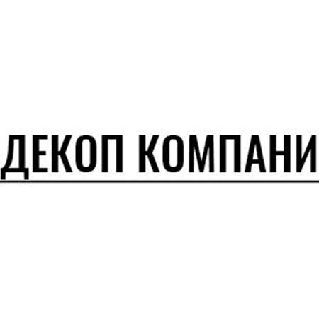 Слика за продавачот ДЕКОП КОМПАНИ