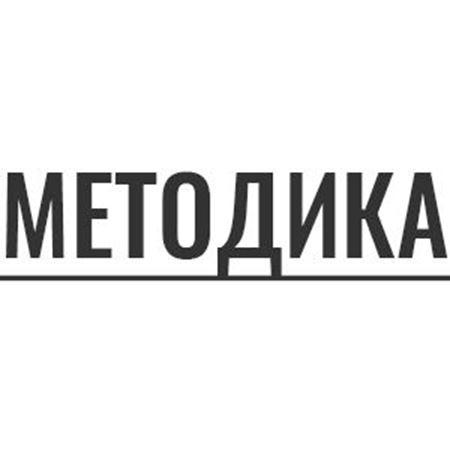 Слика за продавачот МЕТОДИКА