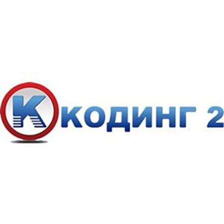 Слика за продавачот КОДИНГ II