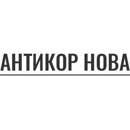 Слика за продавачот АНТИКОР НОВА