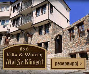 vila-mal-sveti-kliment-clubeconomy