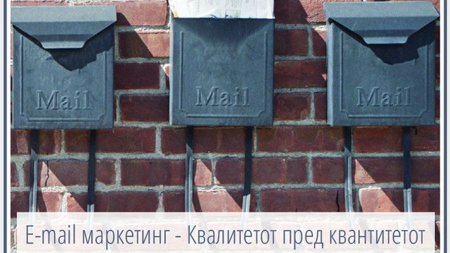 E-mail маркетинг - Квалитетот пред квантитетот