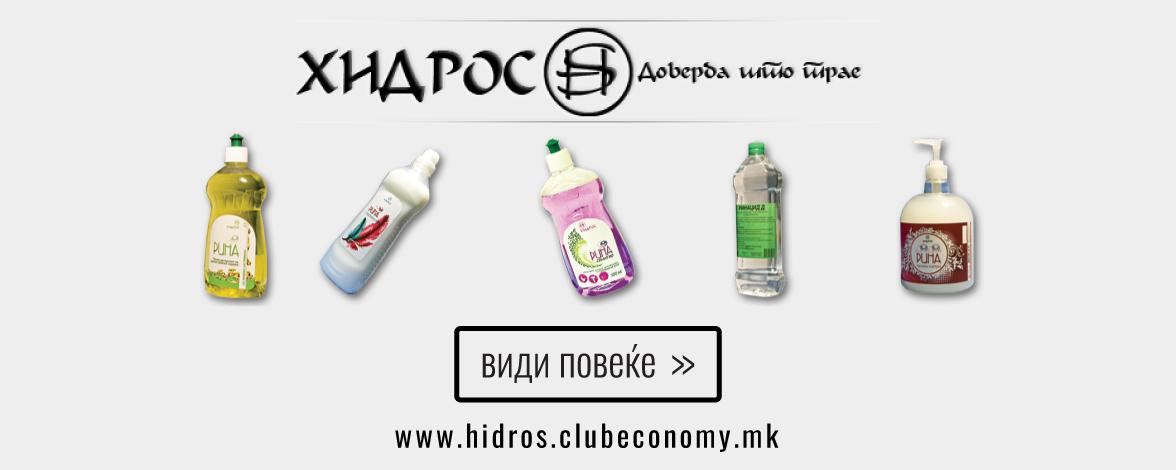 www.hidros.clubeconomy.mk