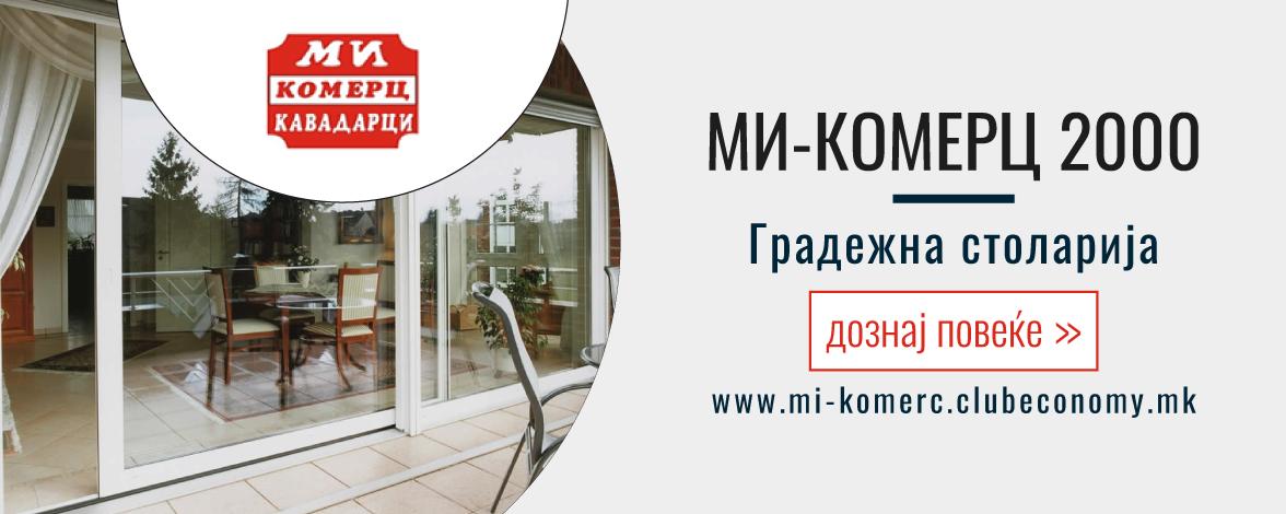 www.mi-komerc.clubeconomy.mk