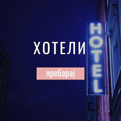 hoteli-clubeconomy