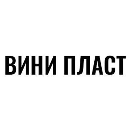 Слика за продавачот ВИНИ ПЛАСТ 2017 / МСМ Глас