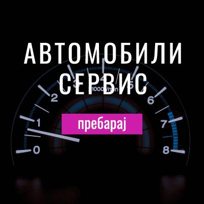 avtomobili-servis-motorcikli-clubeconomy