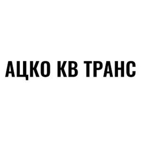 Слика за продавачот АЦКО КВ ТРАНС