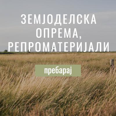 zemjodelska-oprema-repromaterijali-clubeconomy