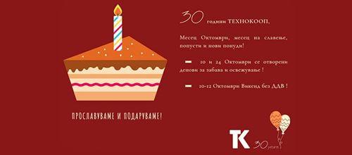 30 години традиција – Среќен роденден Технокооп!