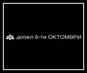 www.6oktomvri.clubeconomy.mk