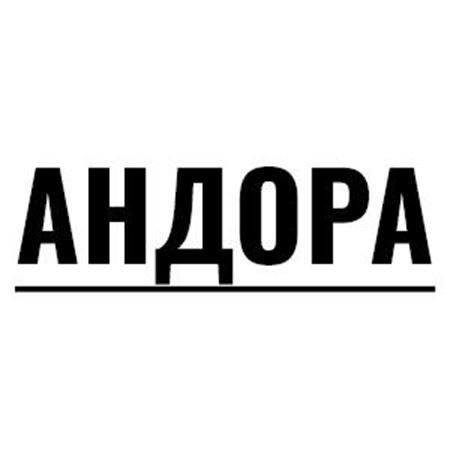 Слика за продавачот АНДОРА дооел