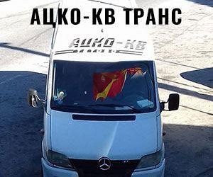 www.ackotrans.clubeconomy.com.mk