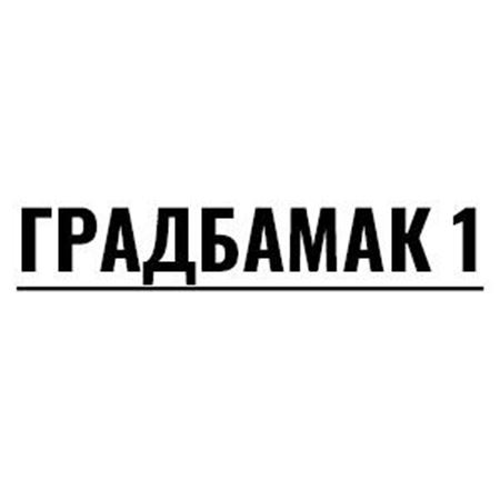 Слика за продавачот ГРАДБАМАК 1